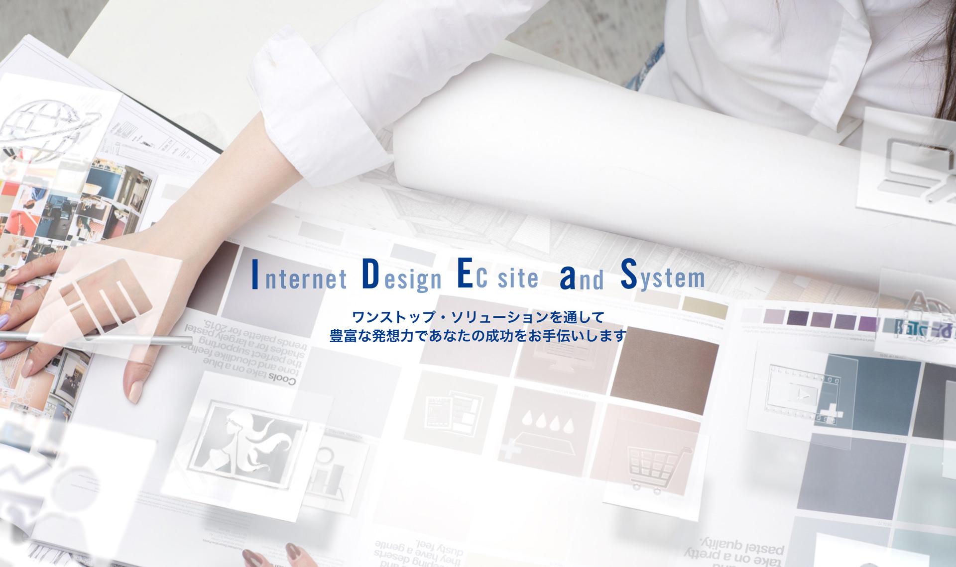 Iuternet Design Ec site and System ワンストップ・ソリューションを通して豊富な発想力であなたの成功をお手伝いします
