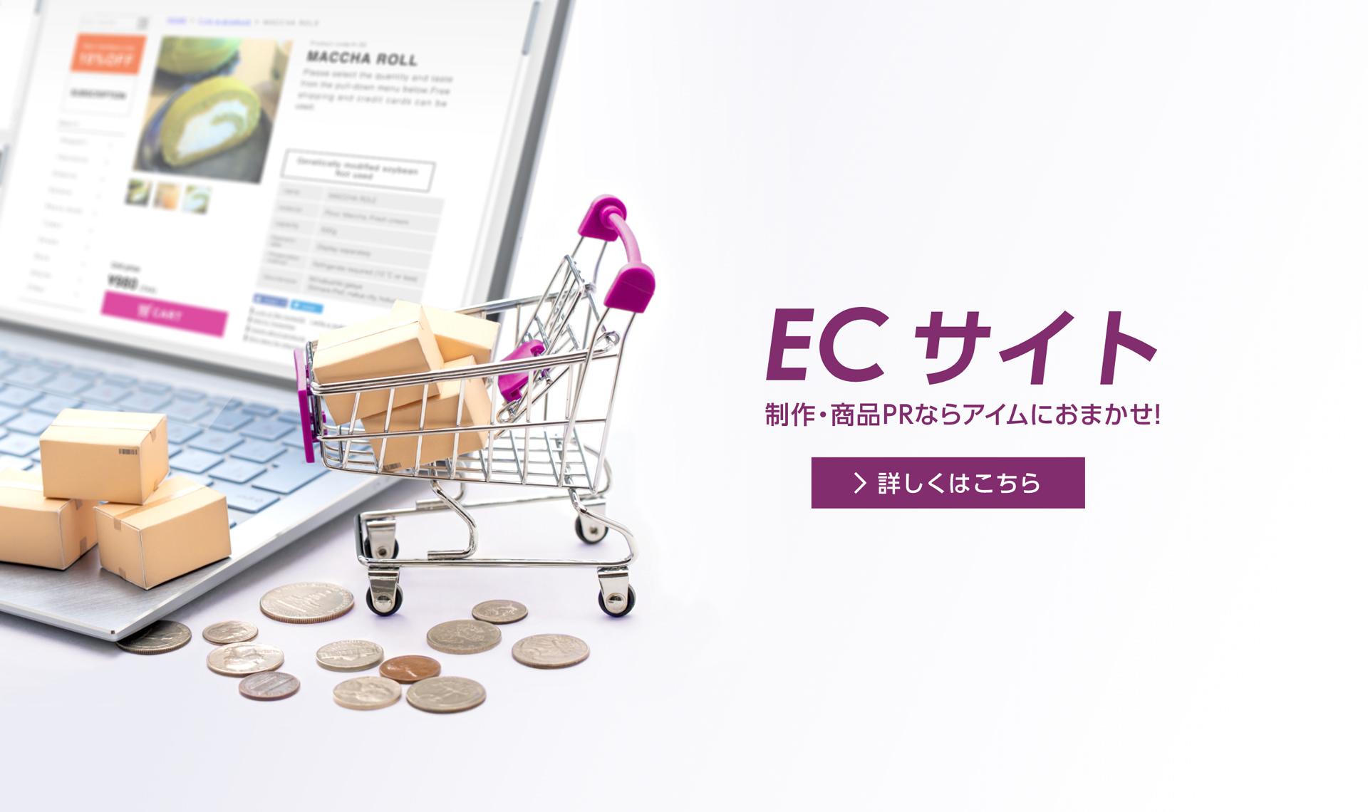 ECサイト 制作・商品PRならアイムにおまかせ!