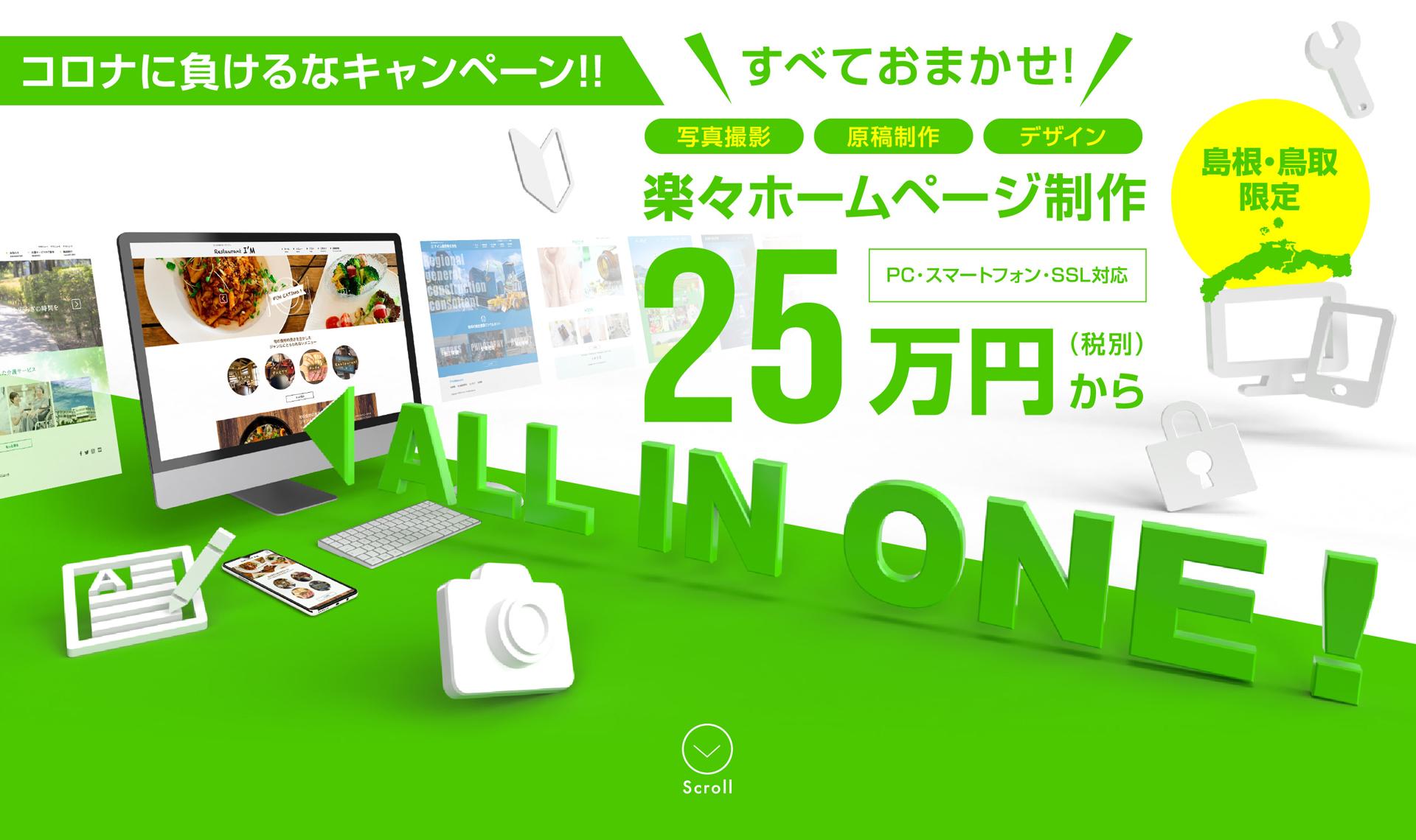 コロナに負けるなキャンペーン!! 楽々ホームページ制作 25万円(税別)から